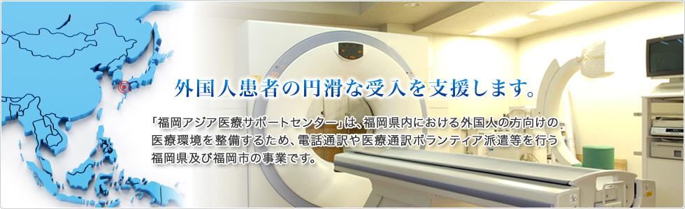 福岡アジア医療サポートセンターは、外国人患者の円滑な受入を支援します。